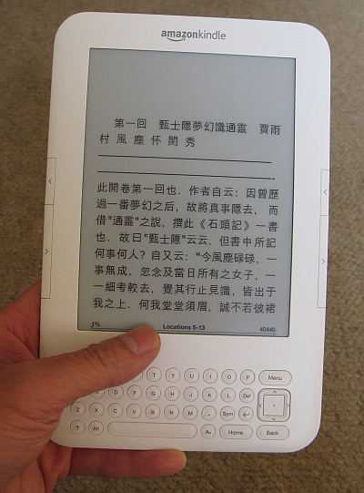 Kindle First Look